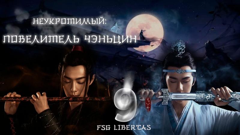 [FSG Libertas] [9/50] The Untamed / Mo Dao Zu Shi / Неукротимый: Повелитель Чэньцин [рус.саб]