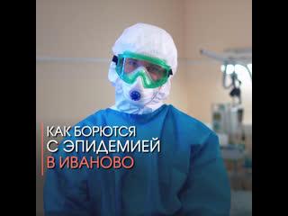 Как борются с эпидемией в Иваново