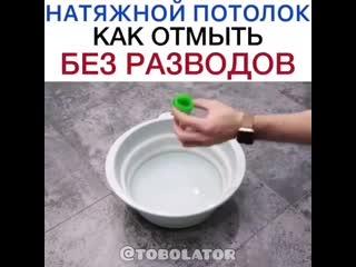 Как отмыть потолок без разводов()