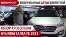 Hyundai Santa Fe 2013 обзор (2.2 л. дизель, без пробега по РФ от РДМ-Импорт)