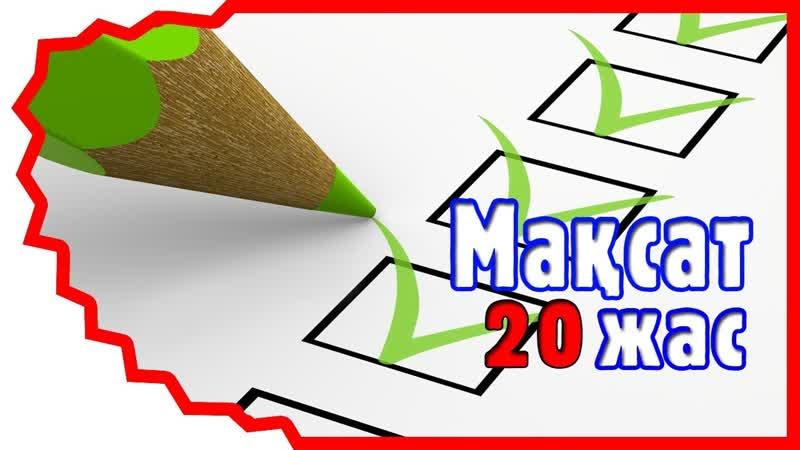 Мақсат 20 Жас - 26 сәуір 2018 - 26 сәуір 2019