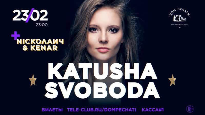 Katusha Svoboda 23 февраля в Доме печати