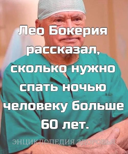 Лео Бокерия рассказал, сколько нужно спать ночью человеку больше 60 лет.