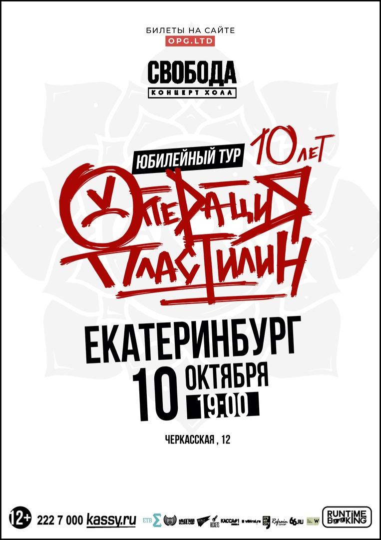 Афиша Екатеринбург 10.10 / ОПЕРАЦИЯ ПЛАСТИЛИН / X ЛЕТ/ ЕКАТЕРИНБУРГ