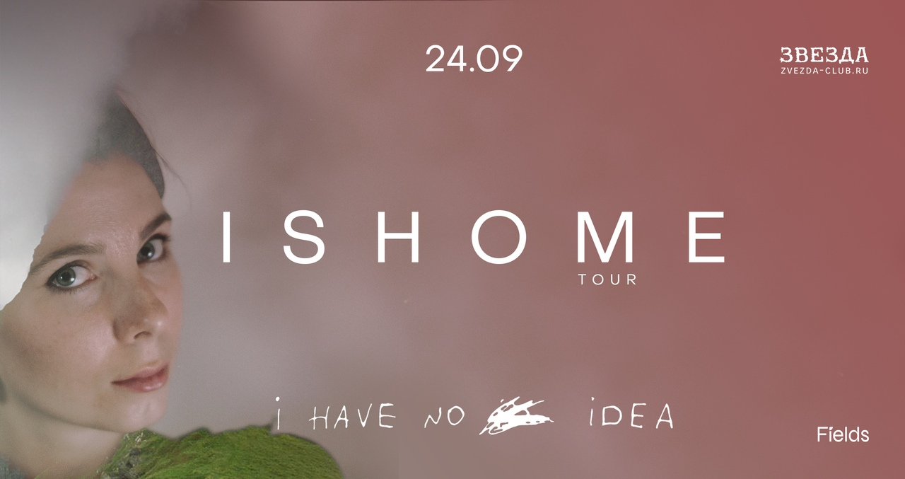 Афиша Самара ISHOME концерт в Самаре, 24 сентября