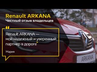 Отзыв владельца Renault ARKANA
