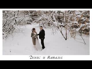 Denis and Natalya