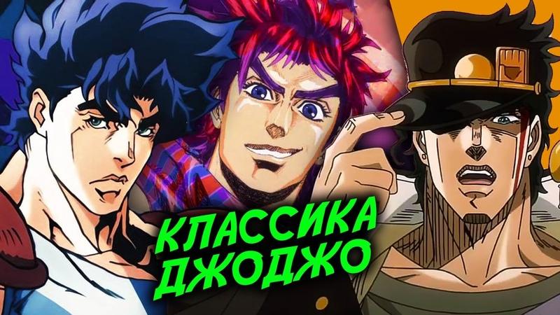 УЛЬТИМЕЙТ ОБЗОР ДЖОДЖО. 1, 2 и 3 сезоны аниме. JoJo's Bizarre Adventure