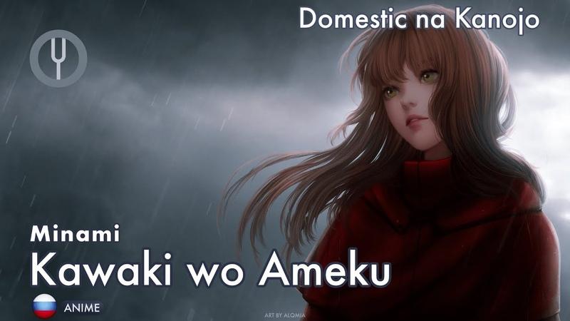 Domestic na Kanojo на русском Kawaki wo Ameku Onsa Media