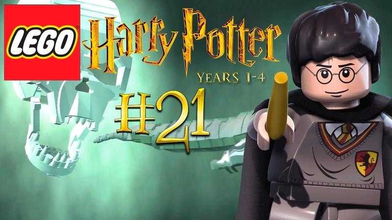 LEGO Гарри Поттер 1 4 годы Прохождение 21