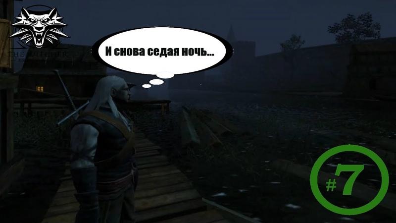 Ночная Смена Ведьмака Геральта►Ведьмак 7
