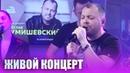 ПРЕМЬЕРА ПЕСНИ Живой концерт Я. Сумишевского на Авторадио