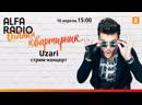 Стрим-концерт UZARI в квартирнике Альфа Радио | ПРЯМОЙ ЭФИР