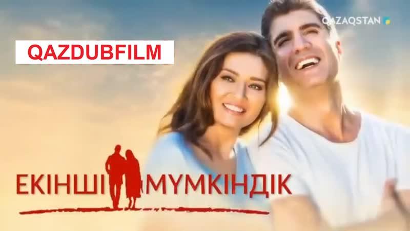Екінші мүмкіндік [Ikkinci sans ] (Түркия 2016 ж.) Қазақ тілінде