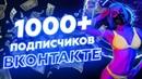 ⚡️Продвижение Вконтакте! Заработок и Накрутка Вк 2020. 1000 подписчиков за 20 минут!