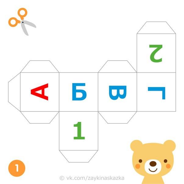 ОБУЧАЮЩИЕ КУБИКИ Буквы и цифры