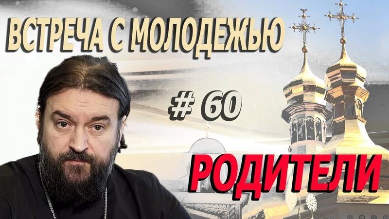 Родители и дети Ошибки всей жизни и сломанные судьбы Протоиерей Андрей Ткачёв