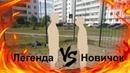 БИТВА легенды ПРОТИВ новичка/Я на ВОРОТАХ/Новый участник