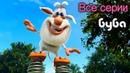 Буба и Полет - Все Серии ✨ Смешной Мультфильм 😀 Kedoo Мультики для Детей