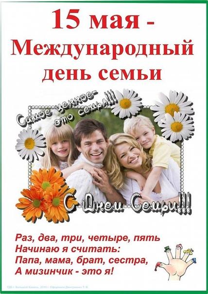 Друзья мои, поздравляю вас с Международным Днём Семьи!