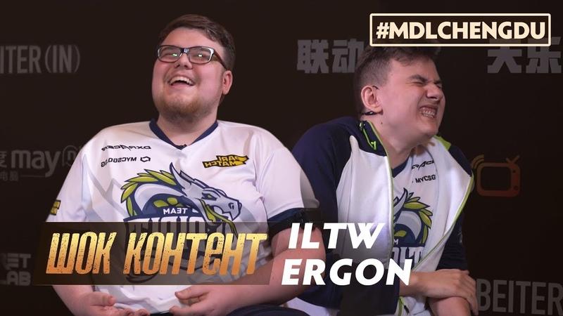 ШОК КОНТЕНТ ILTW vs Ergon
