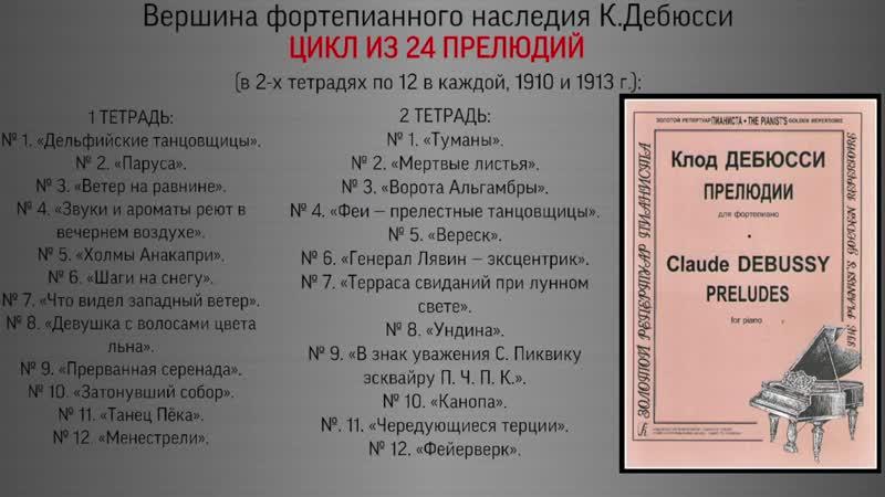 13 урок «Р.ШТРАУС, Г.МАЛЕР, К.ДЕБЮССИ, М.РАВЕЛЬ, Д.ПУЧЧИНИ, Я.СИБЕЛИУС» («MUSIC ERUDITION»)