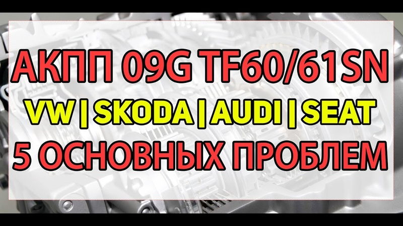АКПП 09G Aisin TF60 61SN VW Skoda Audi Seat Неисправности пробуксовки удары ремонт