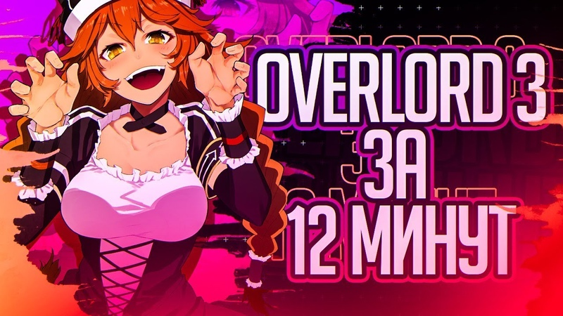 Overlord III ЗА 12 МИНУТ