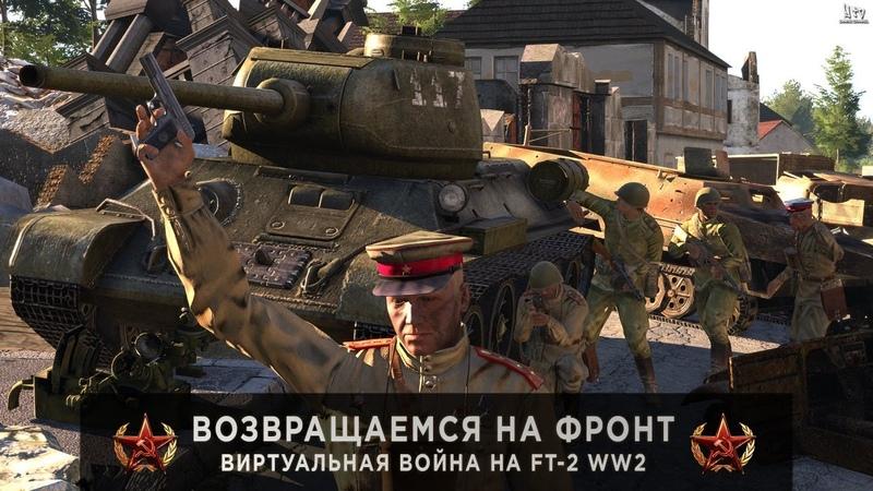 ArmA 3 | Возвращаемся на Фронт | Виртуальная Война на FT-2 WW2