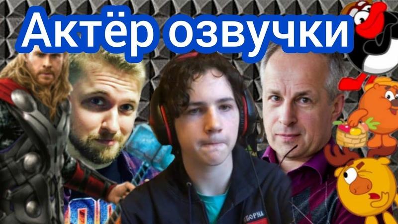 ЮРА ИЩЕТ ПРИЗВАНИЕ 2 актёр озвучки Черняк Жарков