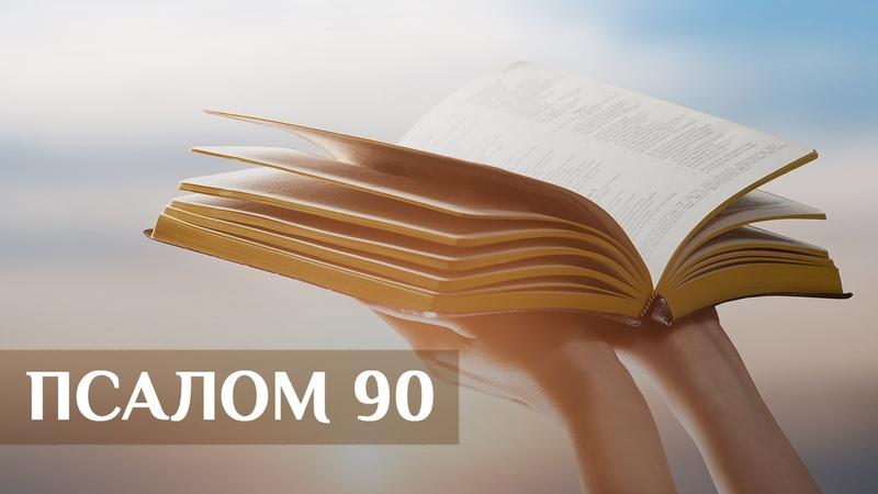 Псалом 90 Божьи обетования защиты