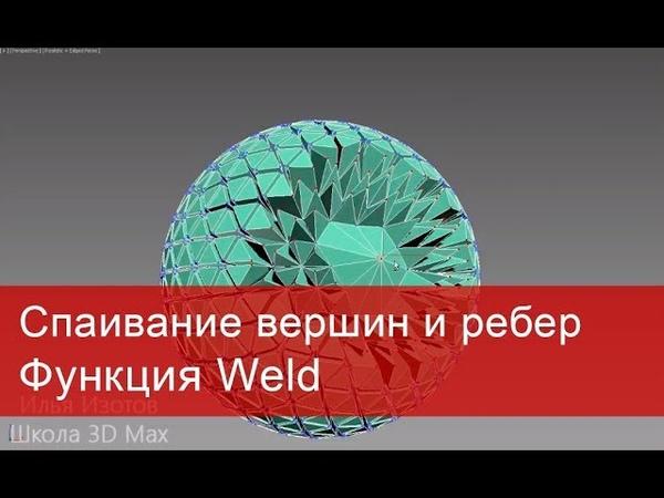4 Спаивание вершин и ребер в 3ds max Функция Weld в Editable poly и Spline