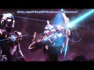 KaijuKeizer & FRT Sora Ультрагалактика Файт / Ultra Galaxy Fight (2019) ep12 rus sub