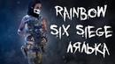 Лялька и Радужные Засранцы в Rainbow Six Siege