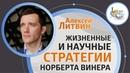 Презентация книги «Жизненные и научные стратегии Норберта Винера» Алексей Литвин — LivreCon 2019