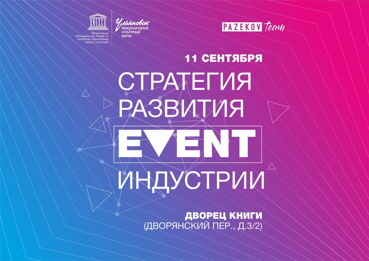 """Афиша Ульяновск Конференция """"Стратегия развития event-индустрии"""""""