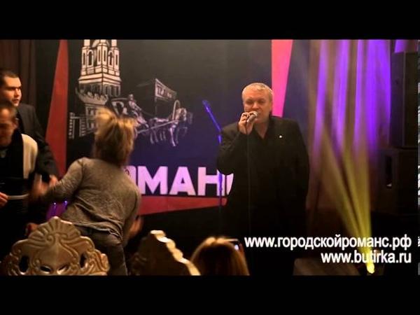 Александр Дюмин Снова нарды театр песни Городской романс 21 12 13