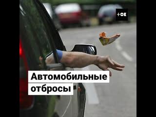 Как в России мусорят из машин