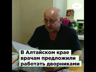 В Алтайском крае врачам предложили работать дворниками   ROMB