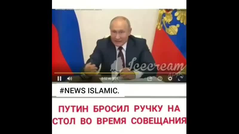 Владимир Путин бросил ручку на стол