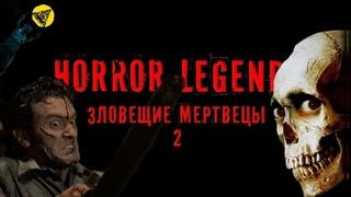 Horror Legends- Зловещие мертвецы. Часть 2 (feat Pass2shock Productions)