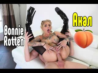 [Brazzers] Bonnie Rotten анал big tits, anal, brazzers, sex, porno, blowjob,milf порно секс