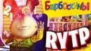 Барбоскины 2 RYTP