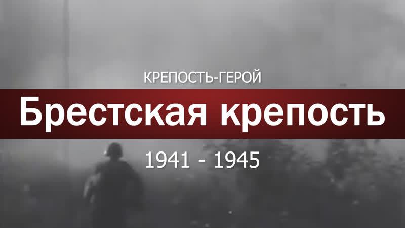 КРЕПОСТЬ ГЕРОЙ БРЕСТСКАЯ КРЕПОСТЬ 1941 1945