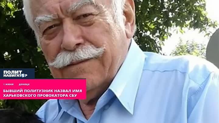 Бывший политузник назвал имя харьковского провокатора СБУ