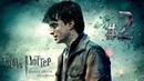 Гарри Поттер и Дары Смерти - Часть первая ✔ Часть 2 СПАСЕНИЕ МАГЛОВ