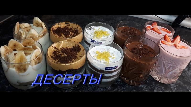 ДЕСЕРТЫ за 5 МИНУТ Пять Быстрых Вкусных Рецепта из Доступных Продуктов 5 Tasty Pastries Recipes