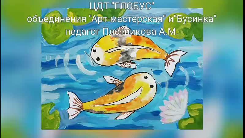 08 06 Рисование Рыбки в пруду гуашь маркер