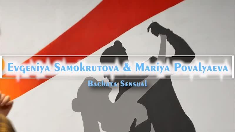 Evgeniya Samokrutova Mariya Povalyaeva Bachata sensual Señorita DJ Tronky школа танцев Salsa Emocion