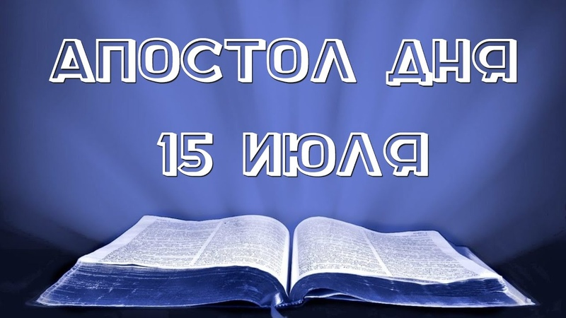Апостол дня 15 июля 2020 1 е послание к Коринфянам